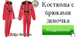 Спортивный костюм с начёсом для девочек Размер: от 4 до 8 лет (5725-2) - фото 1