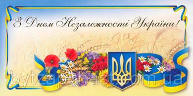 Наш коллектив поздравляет Вас с наступающим Днем Независимости Украины