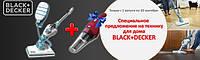 Купить паровую щетку Black+Decker - получить бесплатно пылесос