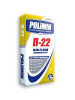 П-22/25 кг Мульти клей повышенной адгезии Полимин для облицовочных материалов
