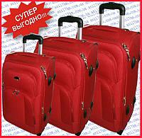 Комплект чемоданов 3-ка.на колёсах SUITGASE