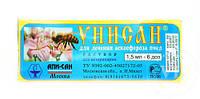 Унисан 1,5мл - 6 доз,Фунгицидное лекарственное средство, Апи-Сан Россия