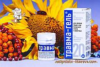 Травматин гель 20 мл гомеопатическое комплексное средствоХелветАлексАнн