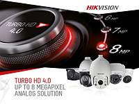 Hikvision представляет новую линейку оборудования Turbo HD 4.0