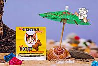 Фентал №1 желтый таблетки антигельминтные для котят на 0,3 кг Kaprito OY