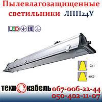 Пылевлагозащищенный светильник Ватра ЛПП24У
