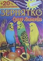 Корм для попугаев волн.Зернятко Суперкоктейль 550г. УП 12  \  ЗР052