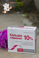 Кальция глюконат 10% амп 10мл. №10 / Якісна допомога O.L.KAR