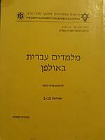 Учим иврит в ульпане