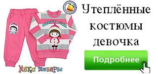 Спортивный костюм с начёсом для девочек Размер: от 4 до 8 лет (5725-2) - фото 2