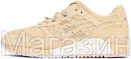 """Женские кроссовки Asics Gel Lyte 3 CLOT """"Clay"""" (в стиле Асикс Гель Лайт 3) бежевые"""
