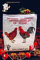 Премикс Сальвамикс куриный 500 гр Германия
