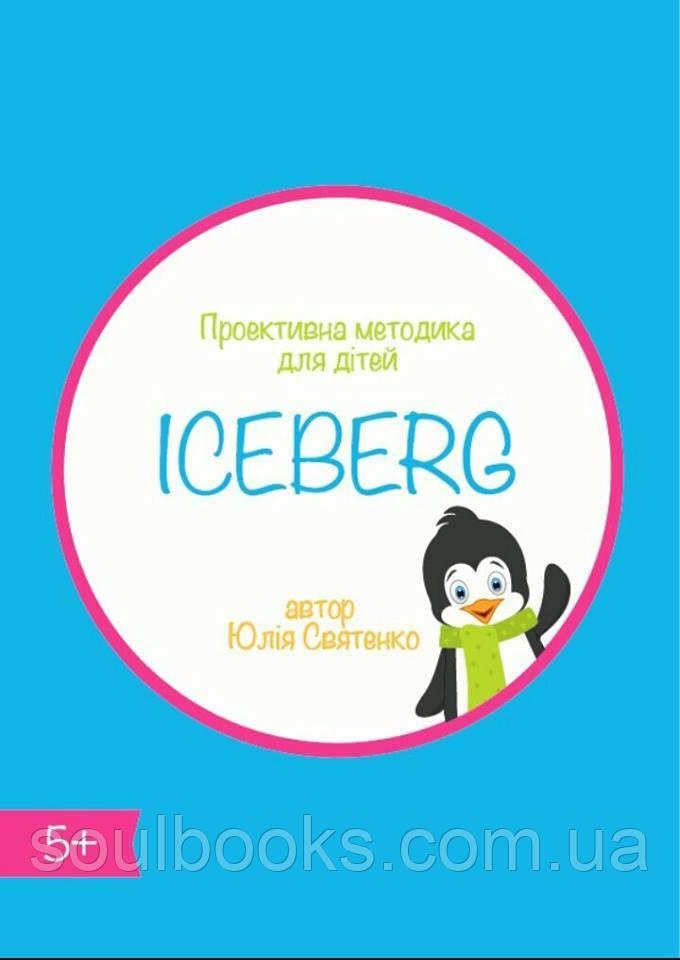 ICEBERG проективна методика для дітей (Святенко Юлія)
