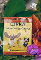 СЕРА КОРМОВАЯ 3г кормовая добавка для всех видов животных УКРВЕТБИОФАРМ