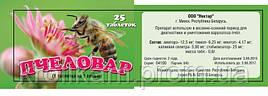 Пчеловар 20 г таблетки для фумигациии диагностики и борьбы с варроатозом пчёл Нектар Белоруссия