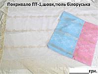Покривало ПТ-1, шовк, тюль білоруська