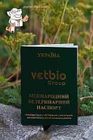 Паспорт ветеринарный международный зеленый VetBio
