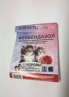 ФЕНБЕНДАЗОЛ №3 таблетки антигельминтные со вкусом мяса для кошек УКРВЕТБИОФАРМ