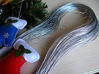 Шнур люрексовый. Цвет серебро. 5 м