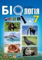 Біологія 7 клас Соболь В.І