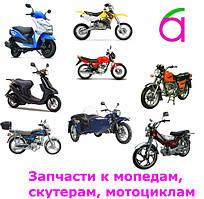 Запчасти на мопеды и мотоциклы