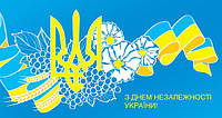 Графік роботи на День Незалежності України