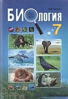 Биология 7 класс Соболь В.И