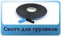 Двухсторонний скотч для балансировочных грузиков (грузов)