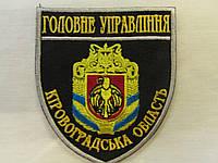 Шеврон нарукавный ГУ Кировоградской обл. с липучкой