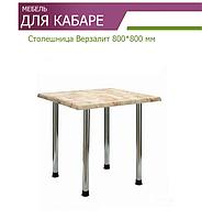 Столешница Верзалит 80х80 см