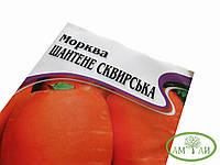 Морковь Шантане Сквирская 20г