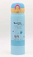 Бутылочка для воды-термос (450ml) BEAUTIFUL WORLD 2462 голубой