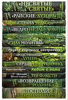 """""""Зеленая серия надежды"""" издательства Сретенского монастыря стала """"толще"""" на две книги, и на какие книги!.."""