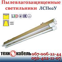 Пылевлагозащищенный светильник Ватра ЛСП02У