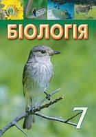 Біологія 7 клас Довгаль І.В. Ягенська Г.В. Жолос О.В  та інш.