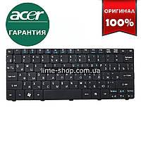 Клавиатура для ноутбука ACER One: 521, 522, 532, 533, D255, D257, D260, D270, Happy, EM: 350, 355