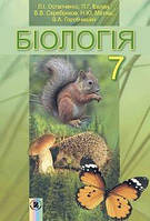 Біологія 7 клас Остапченко Л.І. Балан П.Г