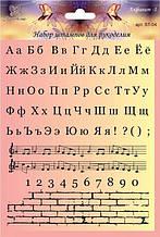 Штамп Алфавит 1