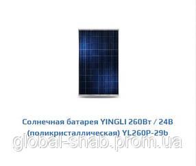 Солнечная батарея Yingli Solar YL260P-29b 260 Wp поликристаллический