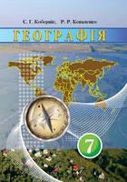 Географія 7 клас Кобернік С.Г. Коваленко Р.