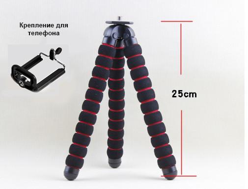 Гибкий штатив на 27 см., для телефона,фотоаппарата, экшен камеры