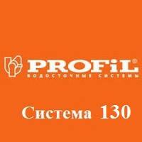 130 система Рrofil