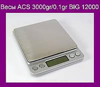 Весы ACS 3000gr/0.1gr BIG 12000!Акция