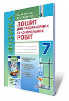 7 клас | Фізика. Зошит для лабороторних і контрольних робіт.  Мишак Ю.М., Сиротюк В.Д. | Генеза