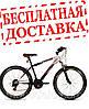 Велосипед горный Ardis Force MTB 26