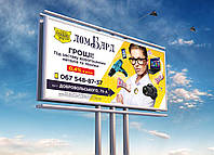 Дизайн билборда 6*3 м