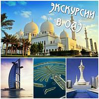 ОАЭ (Эмираты)