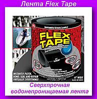 Лента Flex Tape,Сверхпрочная водонепроницаемая лента