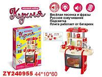 Кухня детская с посудкой, поет песенки ZYA-A0338-1
