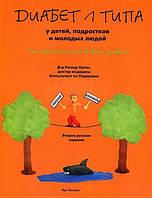 Книга «Диабет 1-го типа у детей, подростков и молодых людей» Д-р Рагнар Ханас